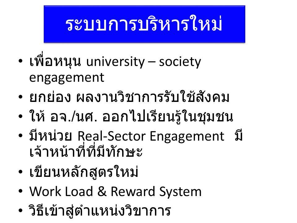 ระบบการบริหารใหม่ เพื่อหนุน university – society engagement