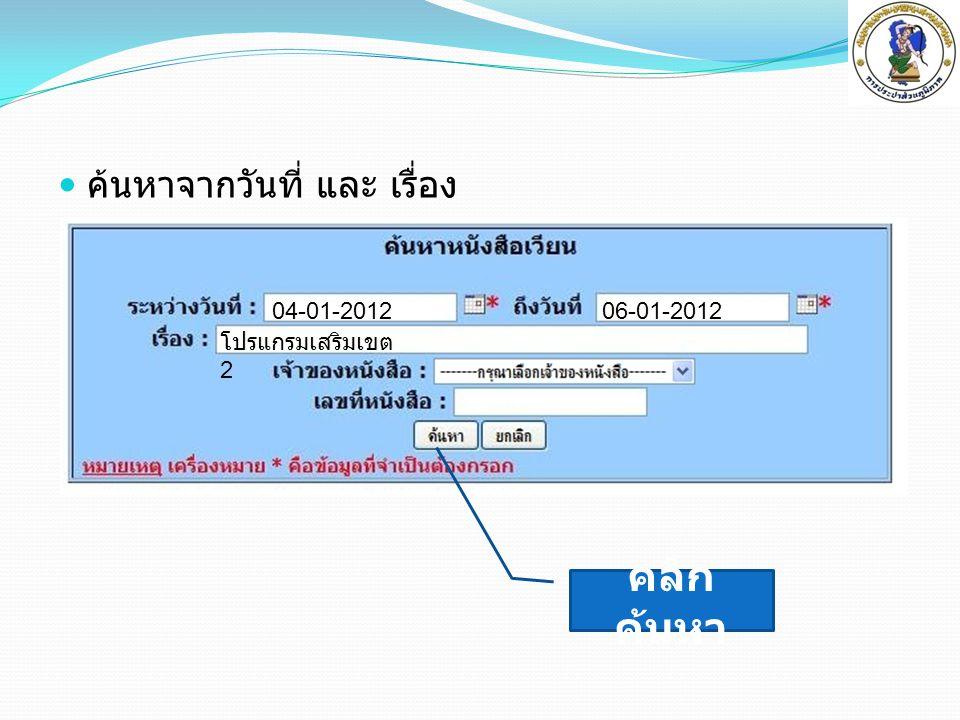 คลิก ค้นหา ค้นหาจากวันที่ และ เรื่อง 04-01-2012 06-01-2012