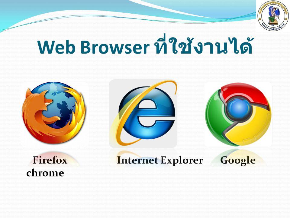 Web Browser ที่ใช้งานได้