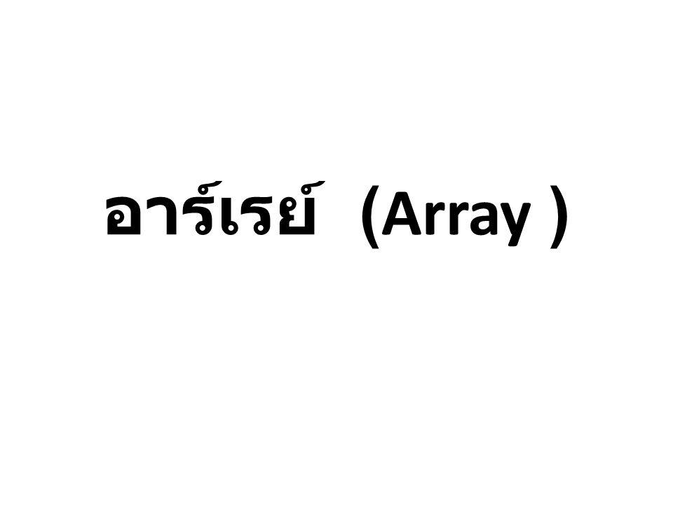 อาร์เรย์ (Array )