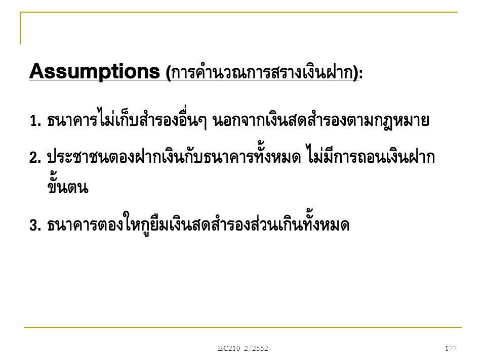 Assumptions (การคำนวณการสร้างเงินฝาก):