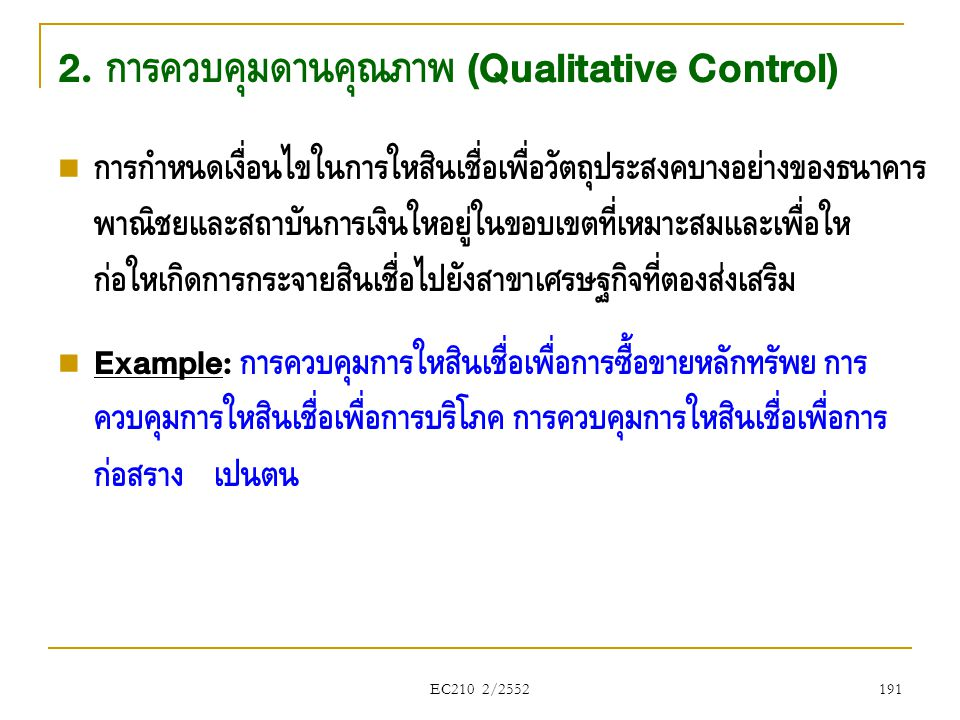 2. การควบคุมด้านคุณภาพ (Qualitative Control)