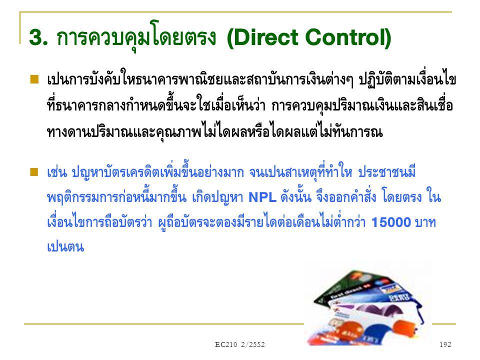 3. การควบคุมโดยตรง (Direct Control)