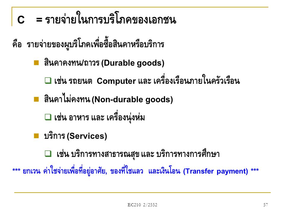 C = รายจ่ายในการบริโภคของเอกชน