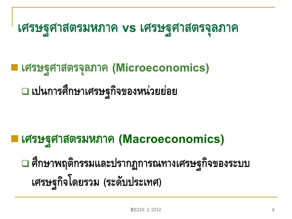 เศรษฐศาสตร์มหภาค vs เศรษฐศาสตร์จุลภาค