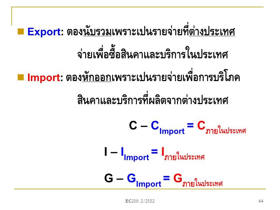 I – IImport = Iภายในประเทศ G – GImport = Gภายในประเทศ