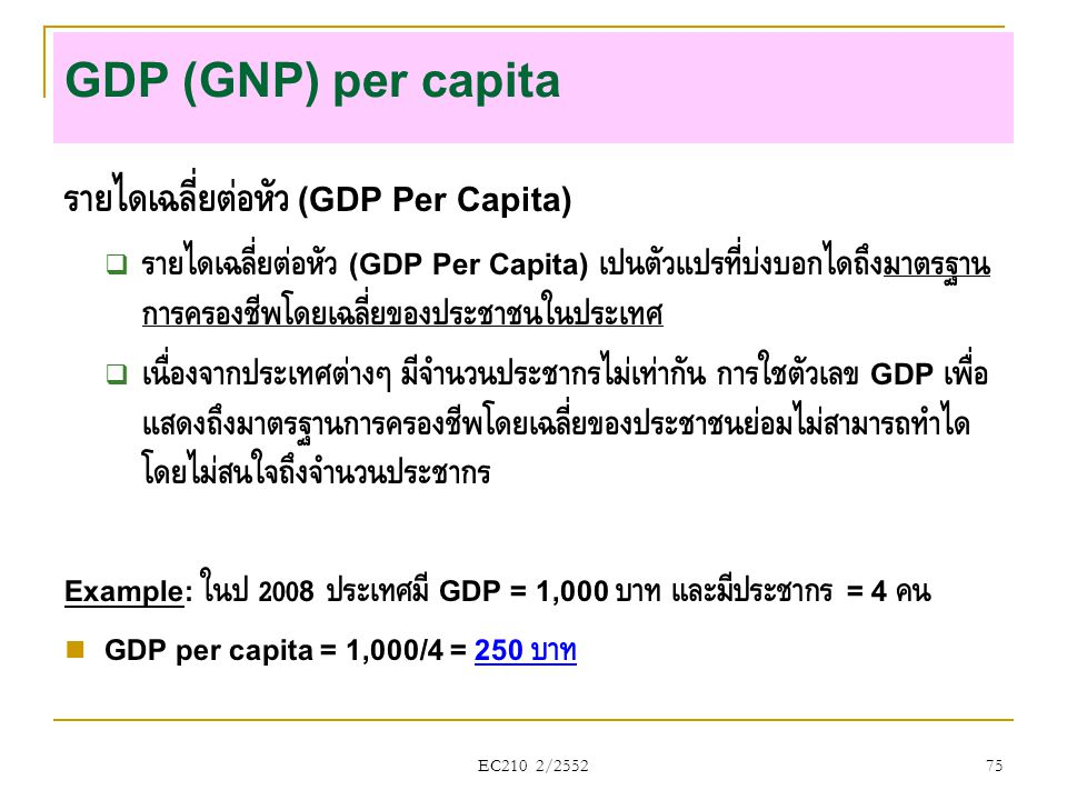 GDP (GNP) per capita รายได้เฉลี่ยต่อหัว (GDP Per Capita)