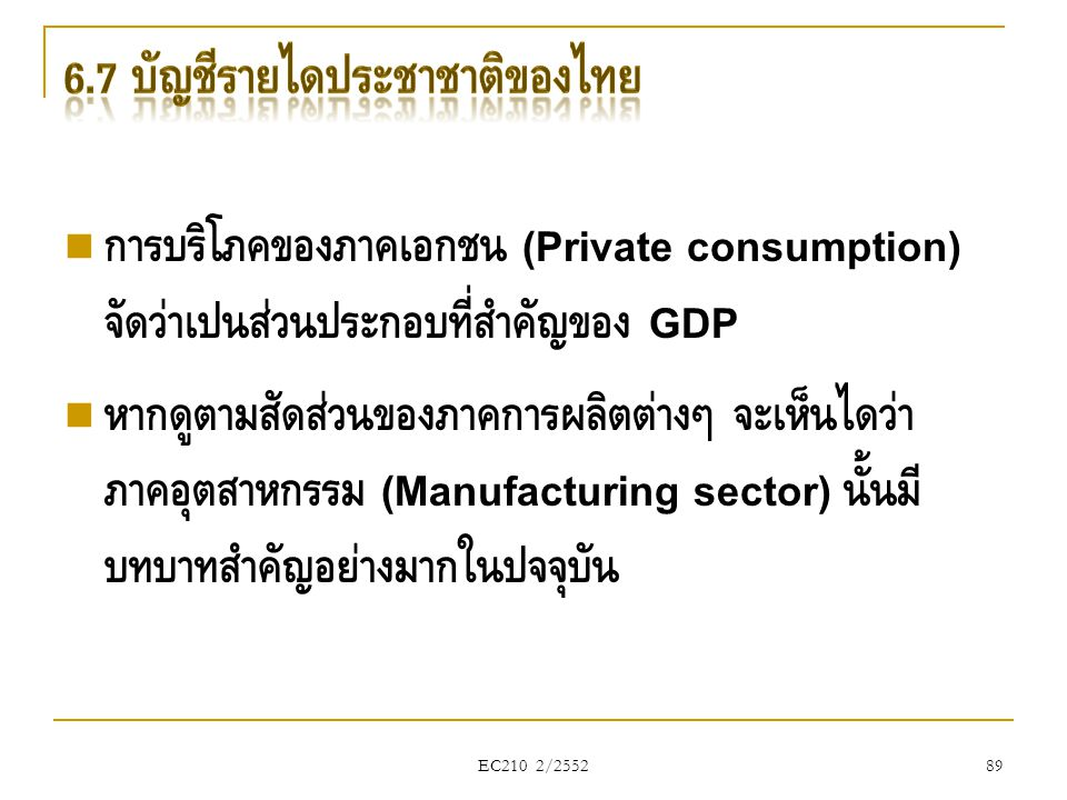 6.7 บัญชีรายได้ประชาชาติของไทย