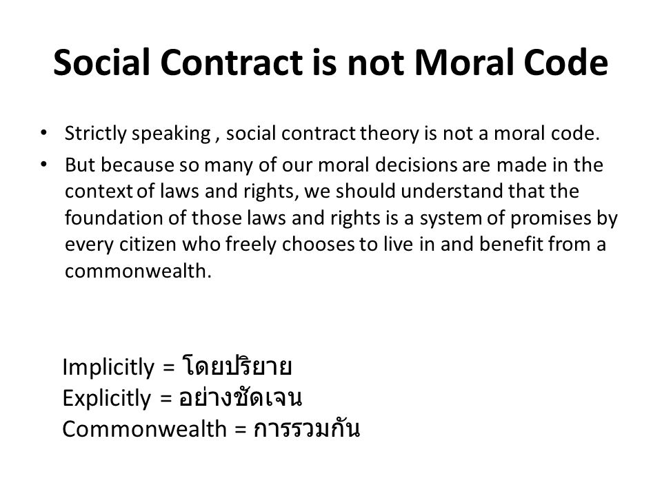 Social Contract is not Moral Code