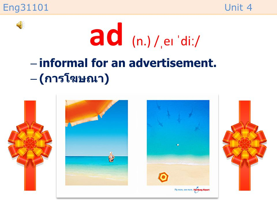 ad (n.) /ˌeɪ ˈdiː/ informal for an advertisement. (การโฆษณา)