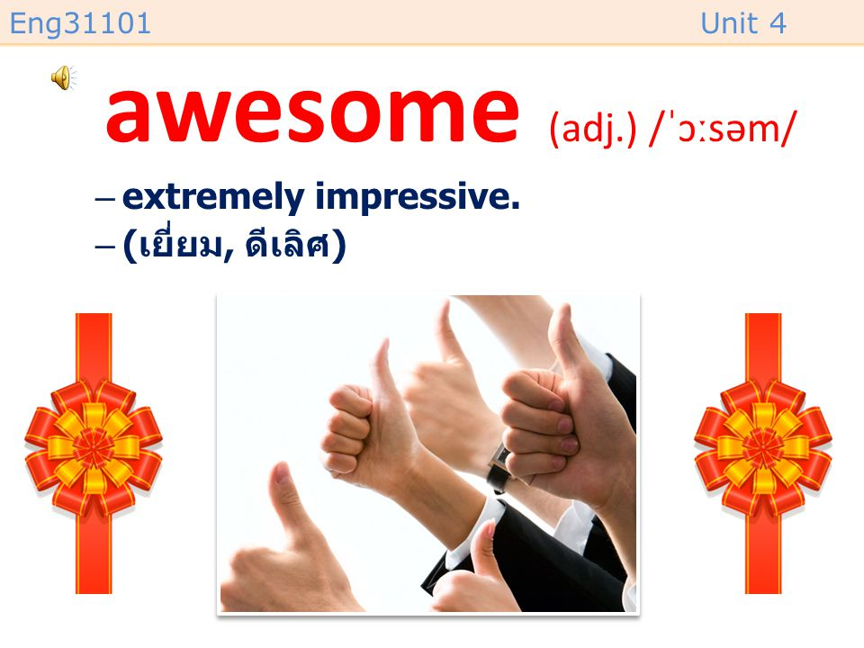 awesome (adj.) /ˈɔːsəm/