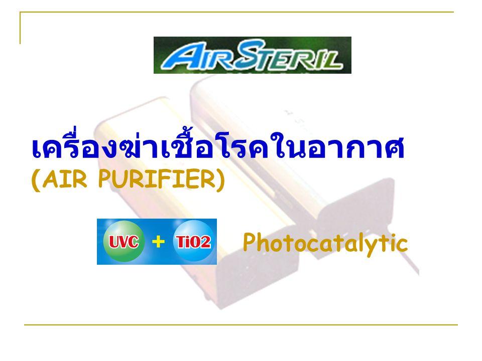 เครื่องฆ่าเชื้อโรคในอากาศ (AIR PURIFIER)