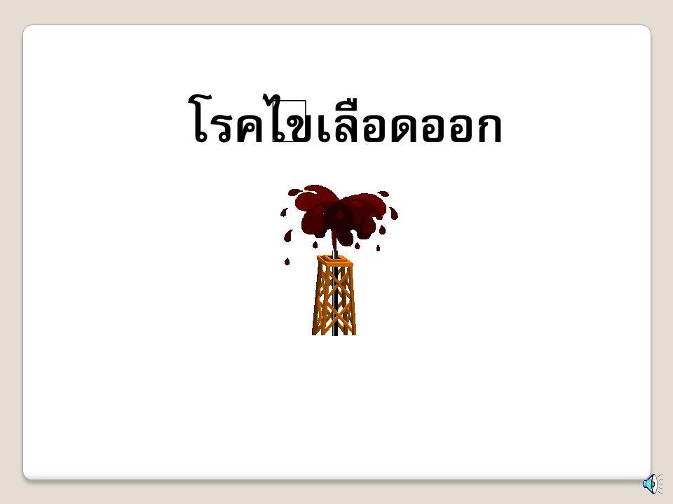 โรคไข้เลือดออก