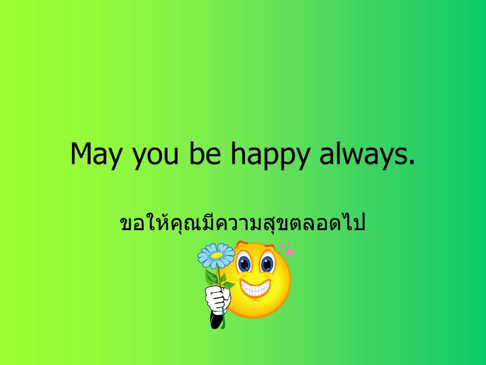 ขอให้คุณมีความสุขตลอดไป