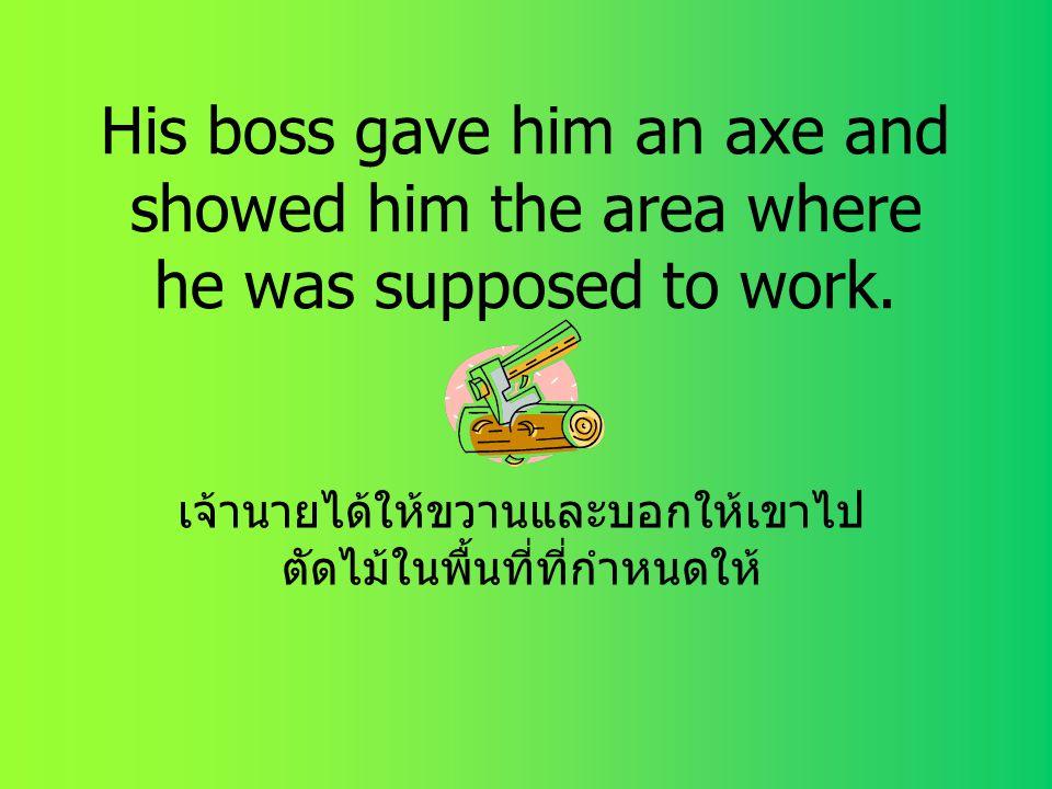 เจ้านายได้ให้ขวานและบอกให้เขาไปตัดไม้ในพื้นที่ที่กำหนดให้