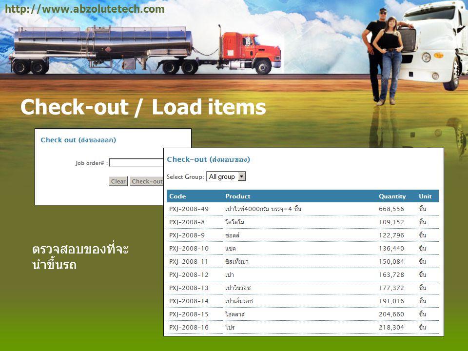 Check-out / Load items ตรวจสอบของที่จะนำขึ้นรถ