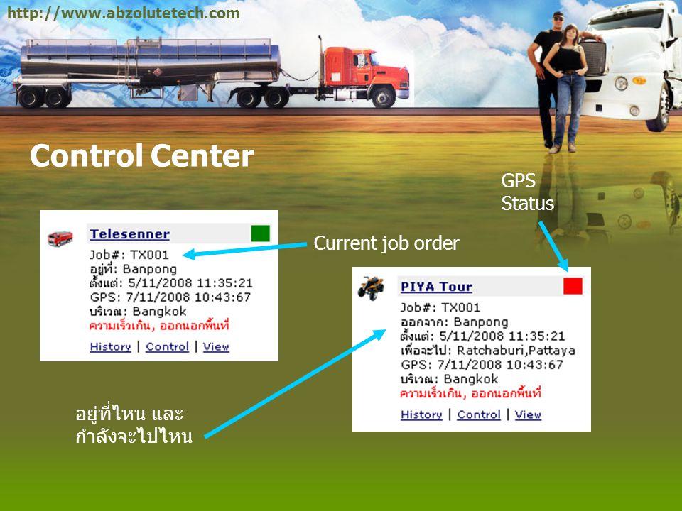 Control Center GPS Status Current job order อยู่ที่ไหน และกำลังจะไปไหน