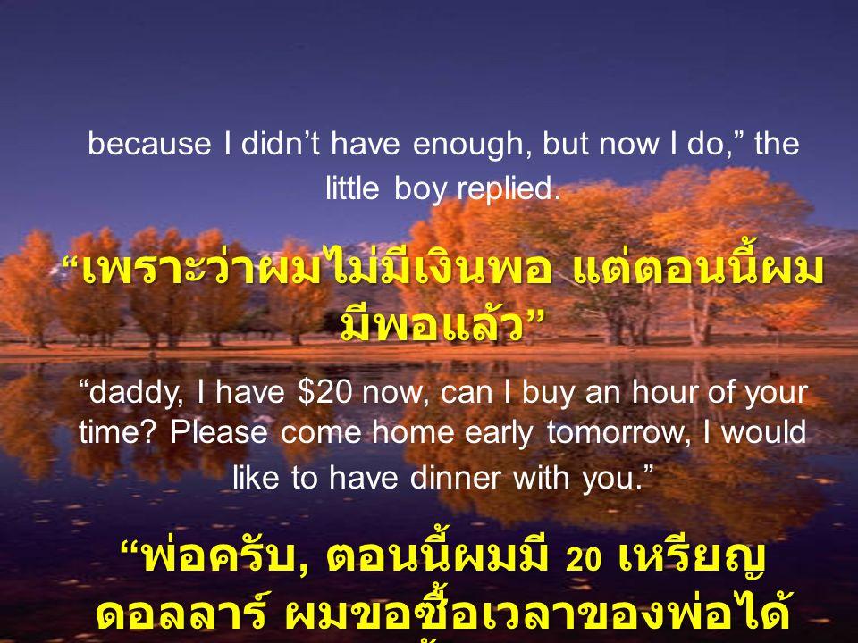 เพราะว่าผมไม่มีเงินพอ แต่ตอนนี้ผมมีพอแล้ว