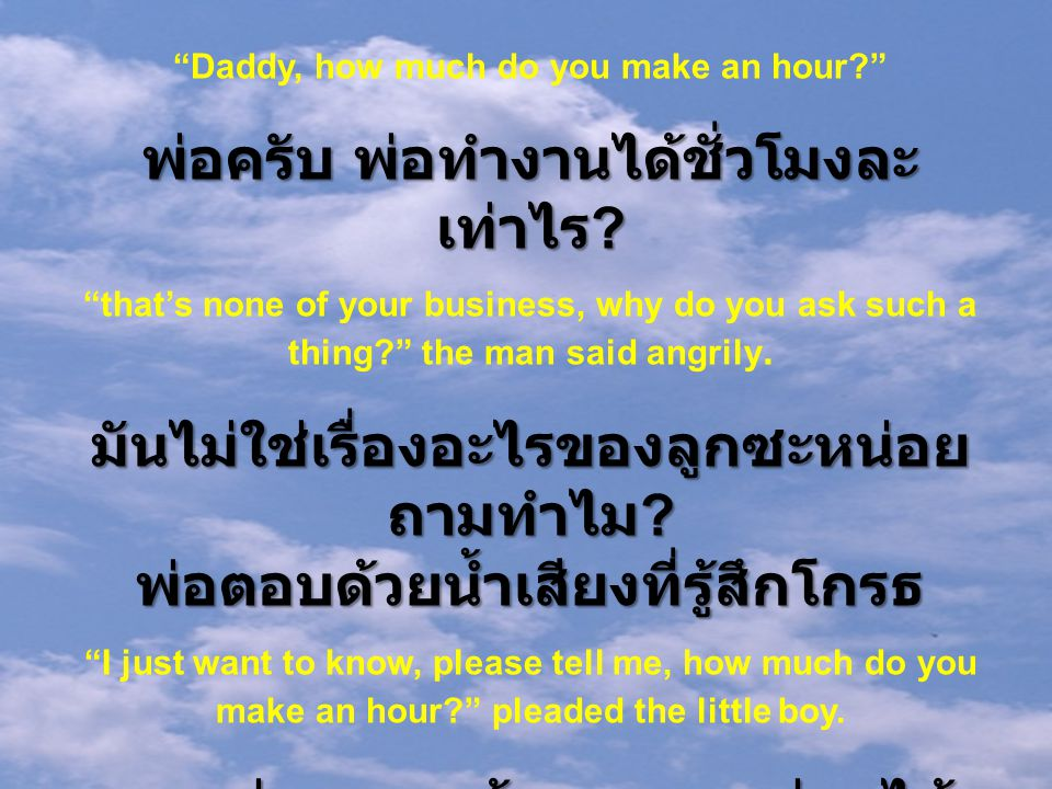 พ่อครับ พ่อทำงานได้ชั่วโมงละเท่าไร