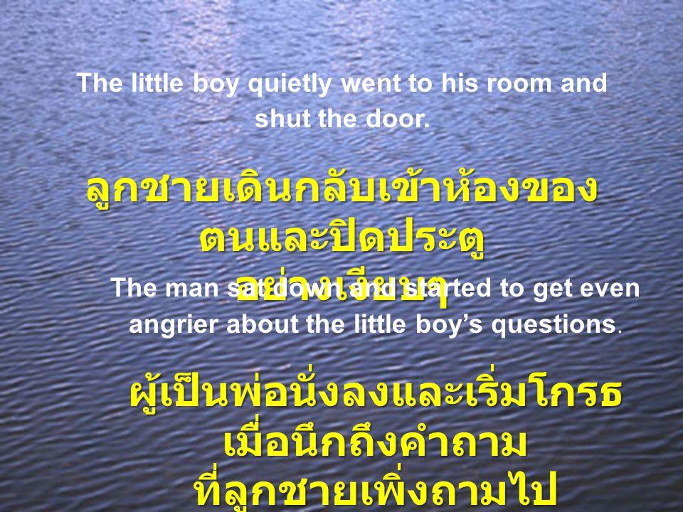 ลูกชายเดินกลับเข้าห้องของตนและปิดประตู อย่างเงียบๆ