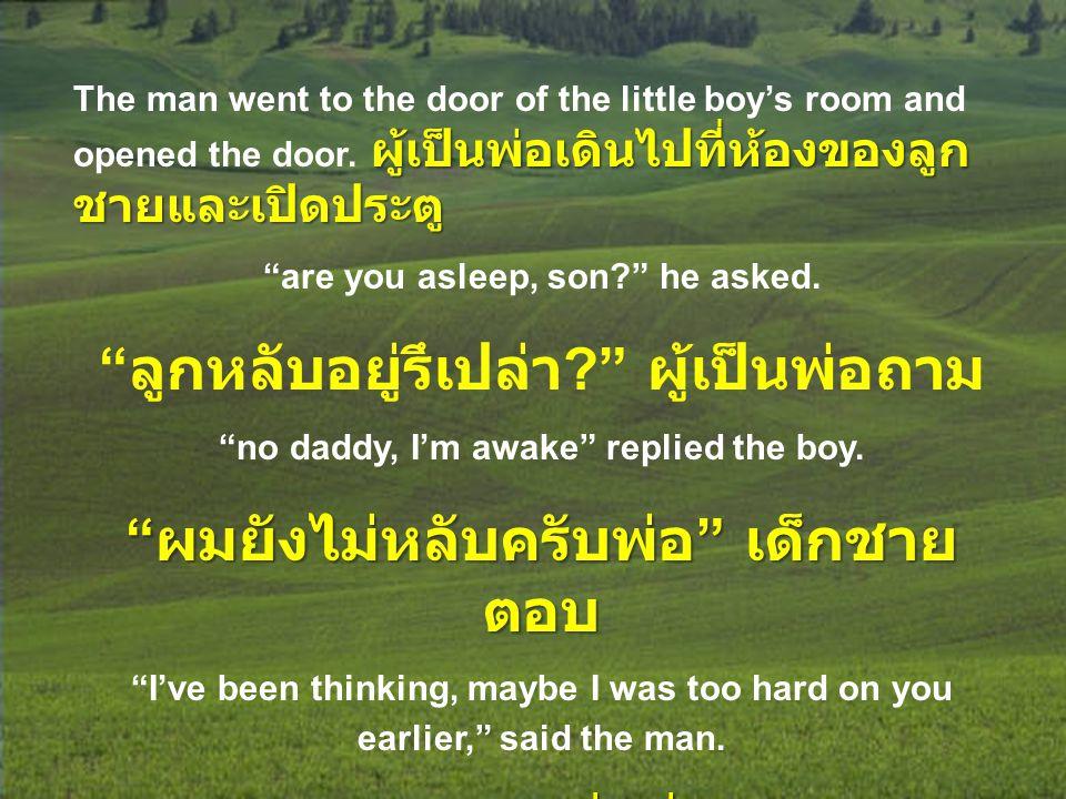 ลูกหลับอยู่รึเปล่า ผู้เป็นพ่อถาม ผมยังไม่หลับครับพ่อ เด็กชายตอบ