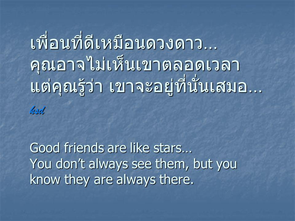 เพื่อนที่ดีเหมือนดวงดาว