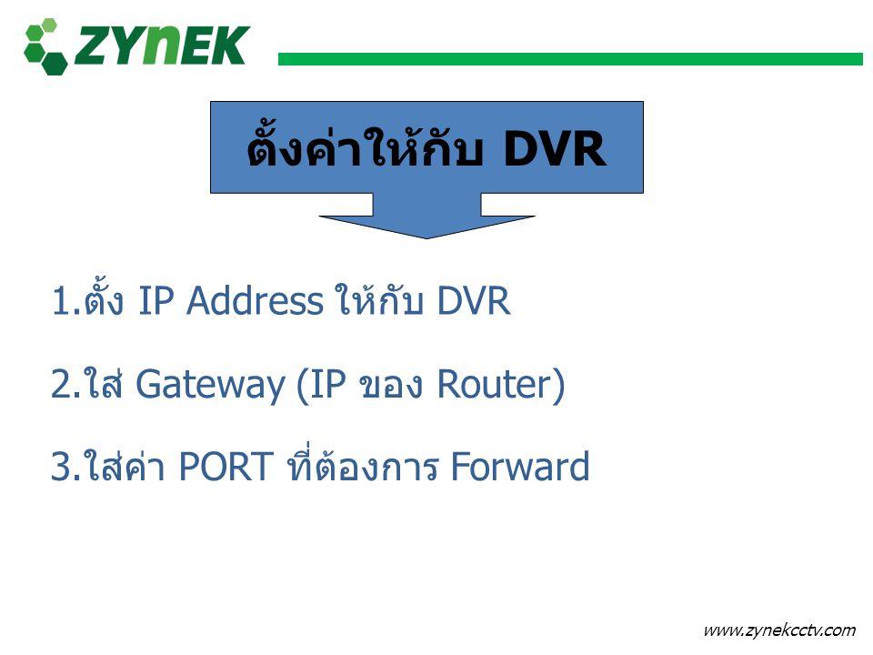 ตั้งค่าให้กับ DVR 1.ตั้ง IP Address ให้กับ DVR