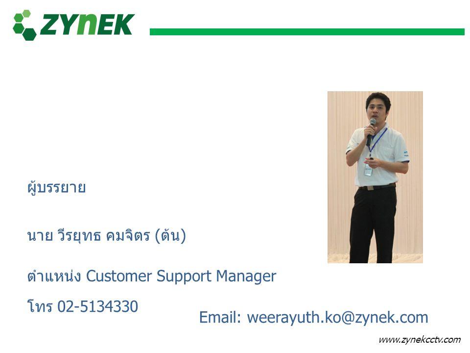 ผู้บรรยาย นาย วีรยุทธ คมจิตร (ต้น) ตำแหน่ง Customer Support Manager.