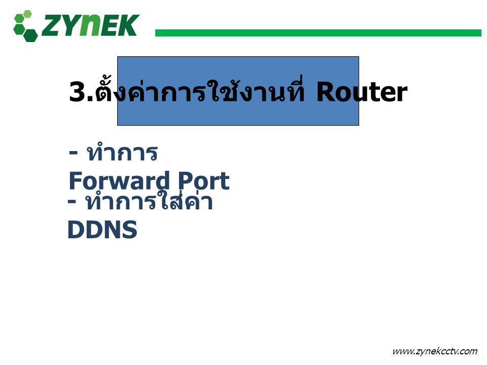 3.ตั้งค่าการใช้งานที่ Router