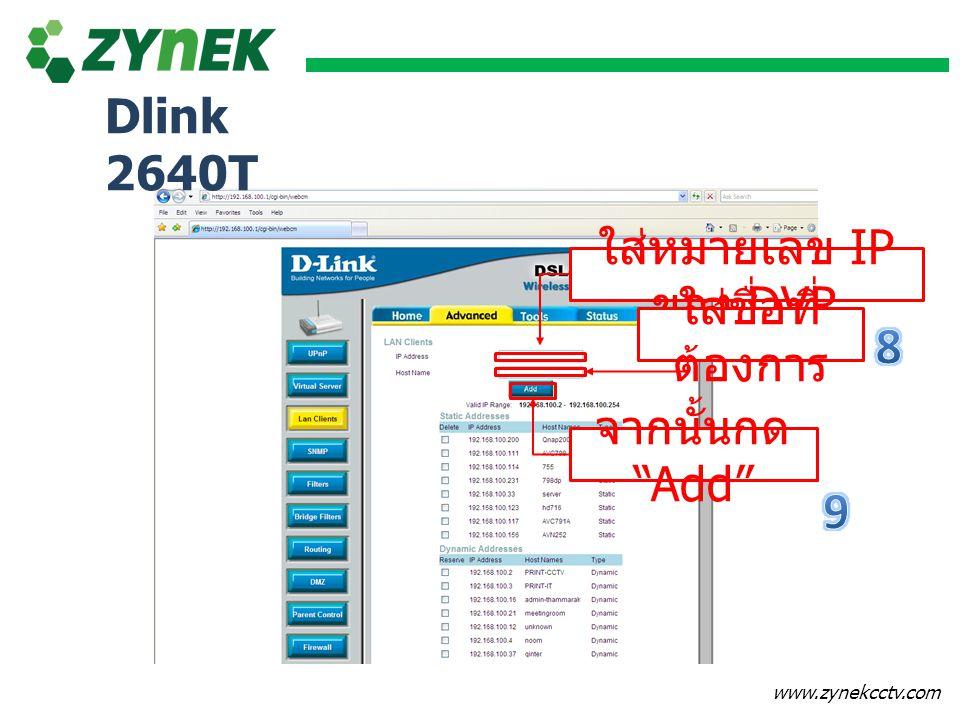 8 9 Dlink 2640T ใส่หมายเลข IP ของ DVR ใส่ชื่อที่ต้องการ