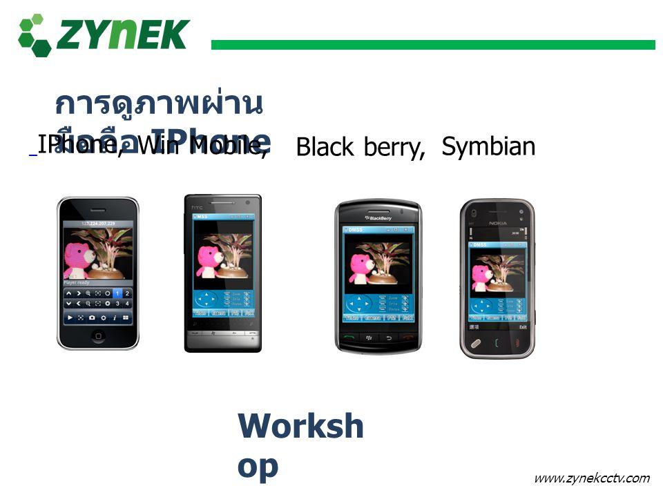 การดูภาพผ่านมือถือ IPhone