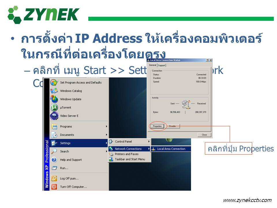 การตั้งค่า IP Address ให้เครื่องคอมพิวเตอร์ ในกรณีที่ต่อเครื่องโดยตรง