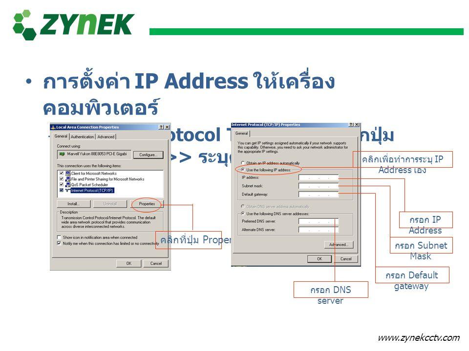 คลิกเพื่อทำการระบุ IP Address เอง