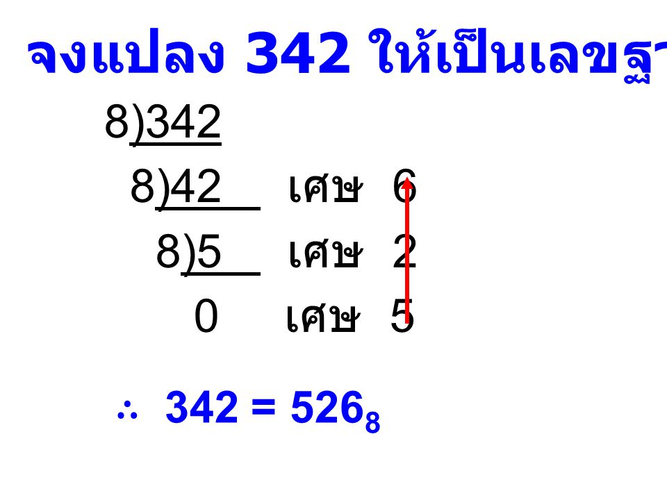 จงแปลง 342 ให้เป็นเลขฐานแปด