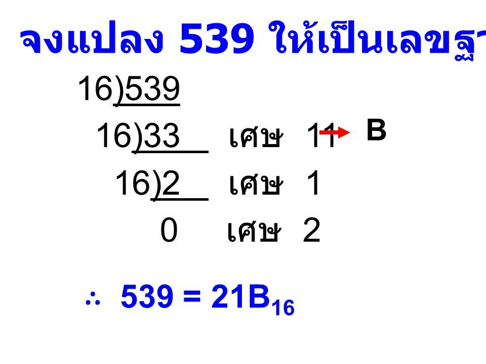 จงแปลง 539 ให้เป็นเลขฐานสิบหก