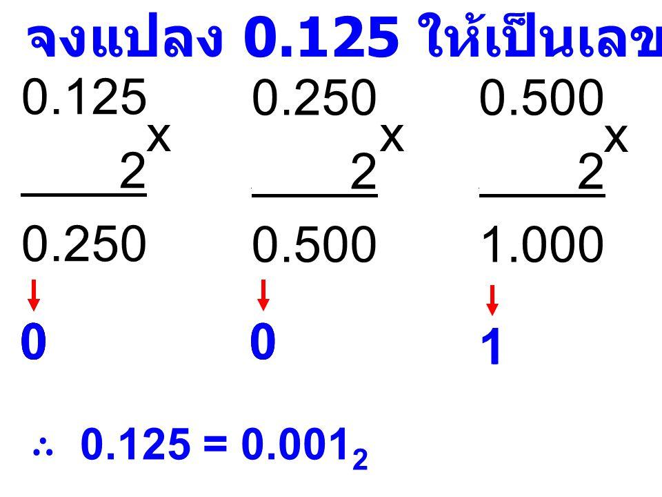 จงแปลง 0.125 ให้เป็นเลขฐานสอง