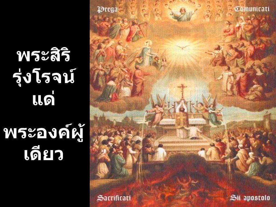 พระสิริรุ่งโรจน์แด่ พระองค์ผู้เดียว