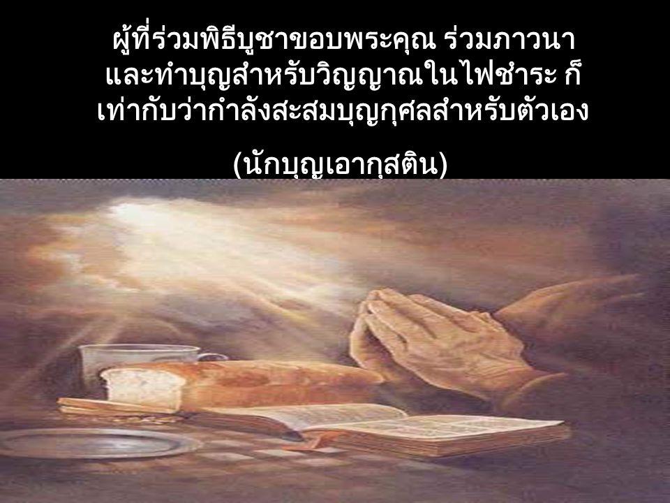 ผู้ที่ร่วมพิธีบูชาขอบพระคุณ ร่วมภาวนาและทำบุญสำหรับวิญญาณในไฟชำระ ก็เท่ากับว่ากำลังสะสมบุญกุศลสำหรับตัวเอง