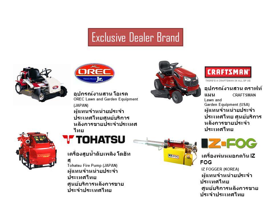 Exclusive Dealer Brand