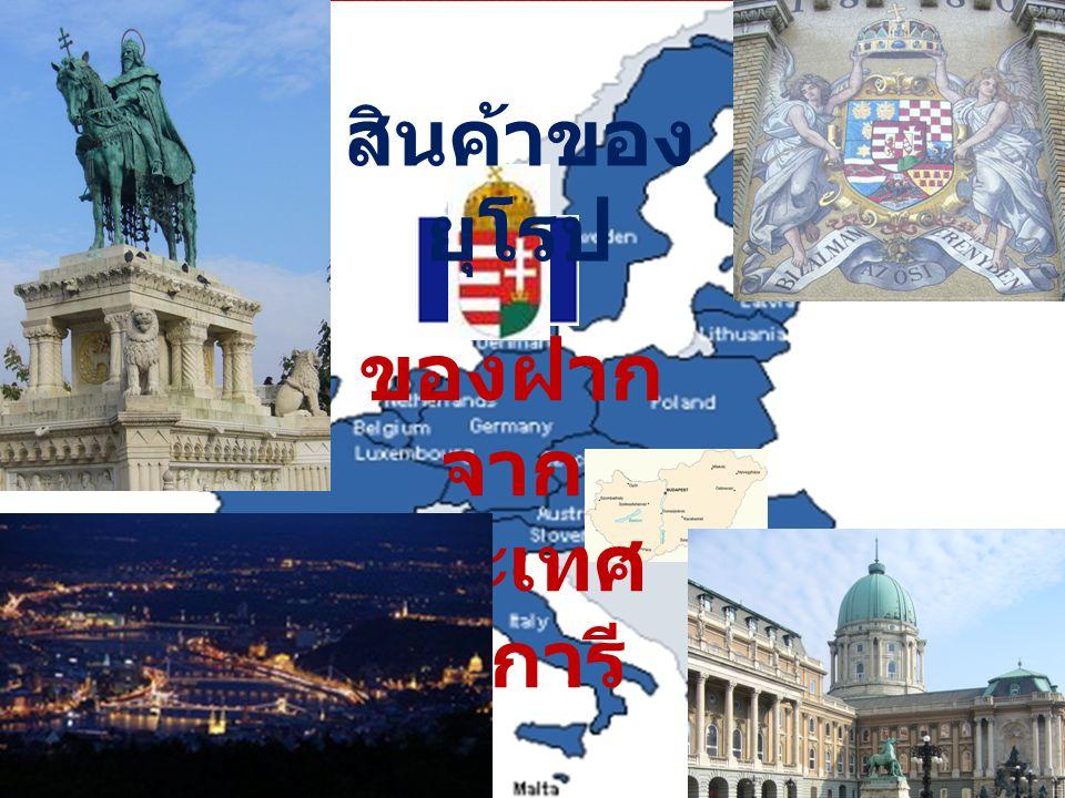 ของฝากจาก ประเทศฮังการี