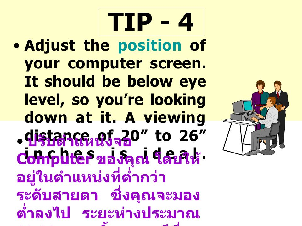 TIP - 4