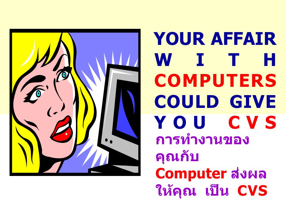 YOUR AFFAIR WITH COMPUTERS COULD GIVE YOU CVS