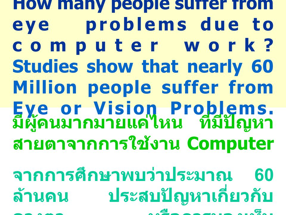 How many people suffer from eye problems due to computer work