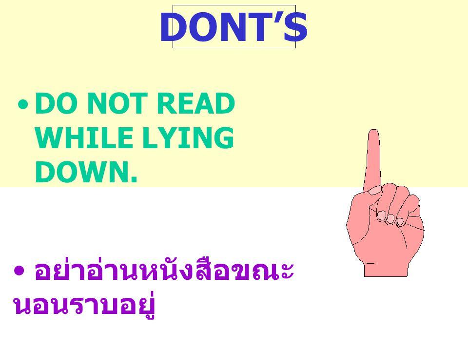 DONT'S DO NOT READ WHILE LYING DOWN. อย่าอ่านหนังสือขณะนอนราบอยู่