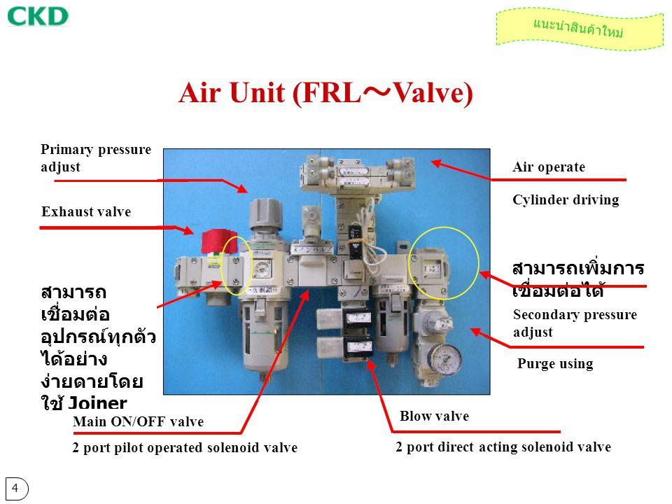 Air Unit (FRL~Valve) สามารถเพิ่มการเชื่อมต่อได้