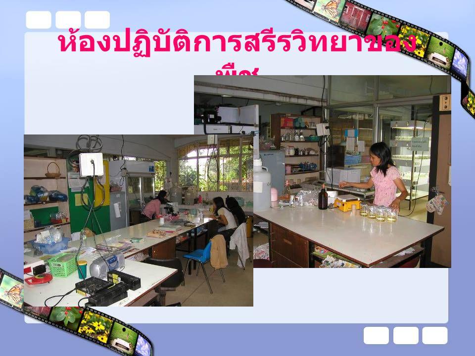 ห้องปฏิบัติการสรีรวิทยาของพืช