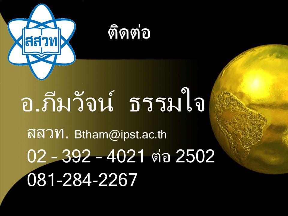 สสวท. Btham@ipst.ac.th 02 – 392 – 4021 ต่อ 2502 081-284-2267