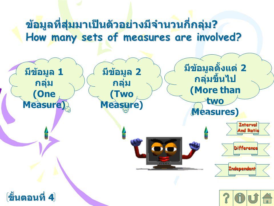 มีข้อมูลตั้งแต่ 2 กลุ่มขึ้นไป (More than two Measures)
