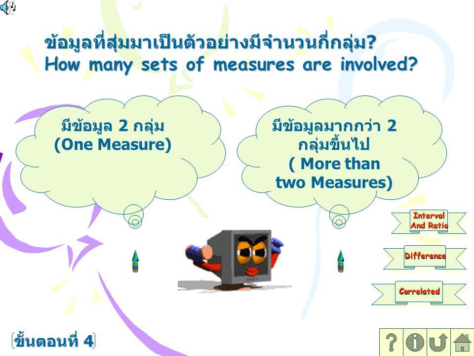 มีข้อมูลมากกว่า 2 กลุ่มขึ้นไป ( More than two Measures)