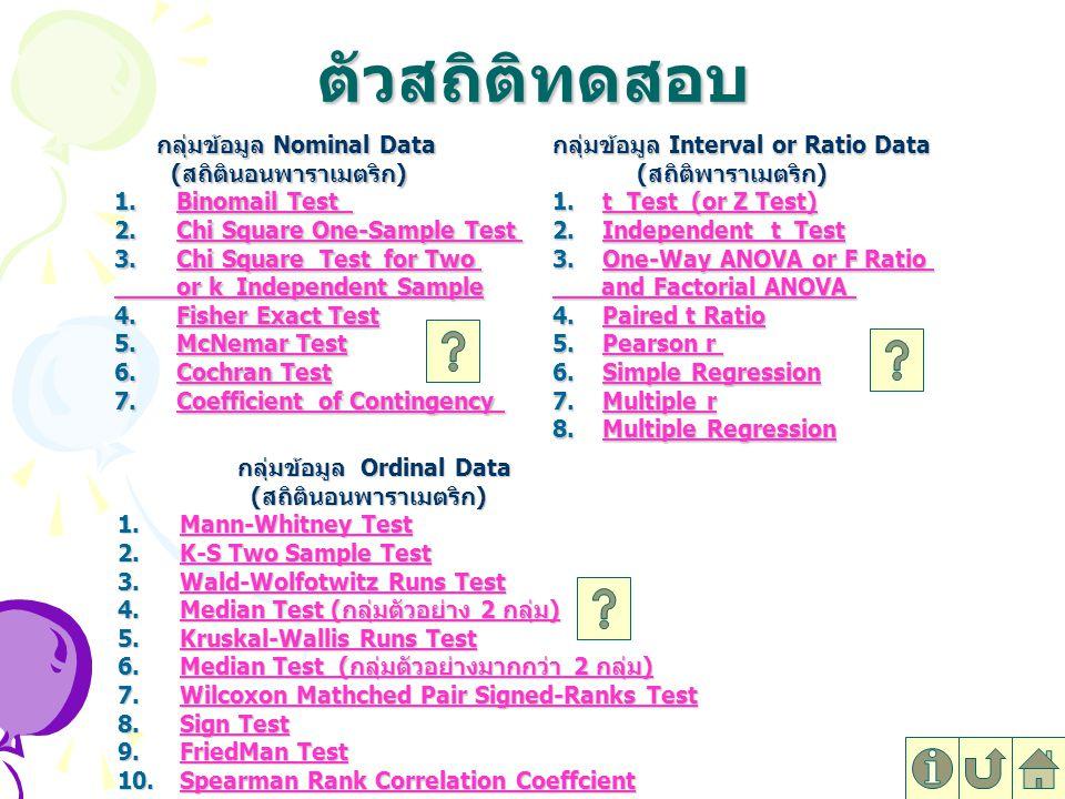 ตัวสถิติทดสอบ กลุ่มข้อมูล Nominal Data (สถิตินอนพาราเมตริก)